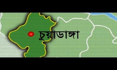 চুয়াডাঙ্গা জেলা সম্পর্কে জানুন